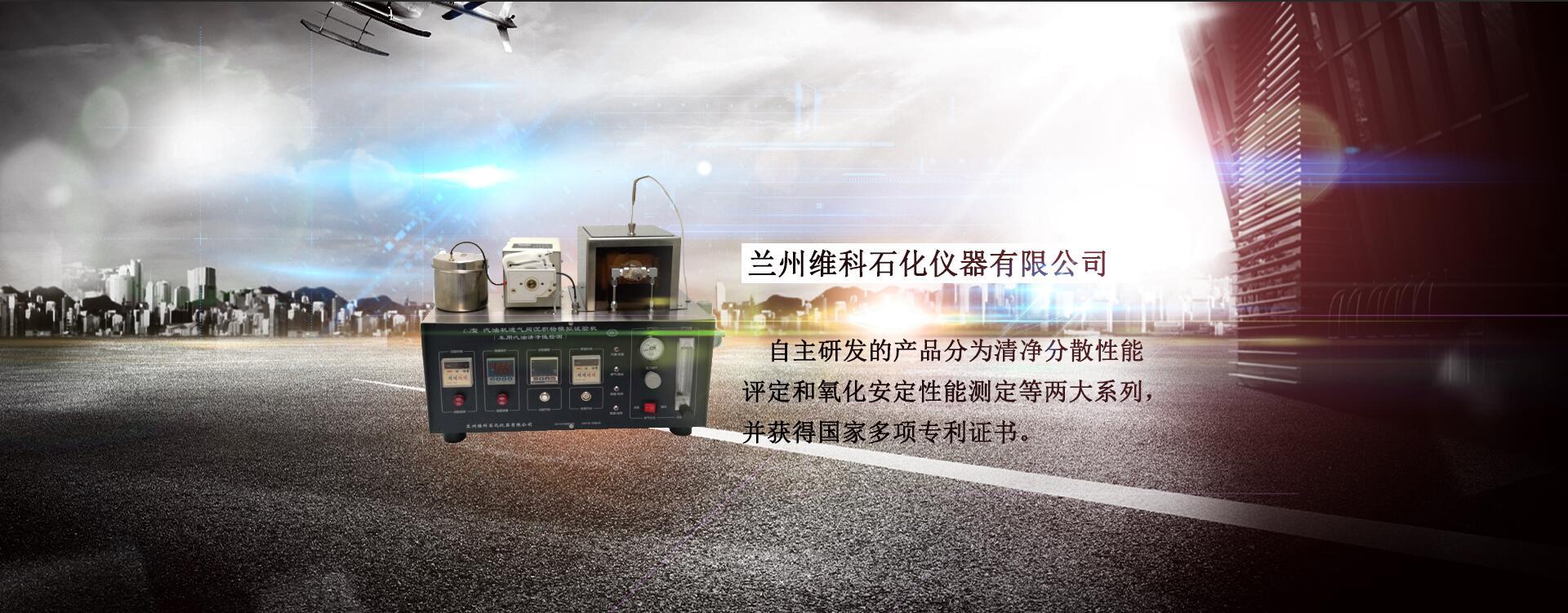汽油机进气阀沉积物模拟试验机